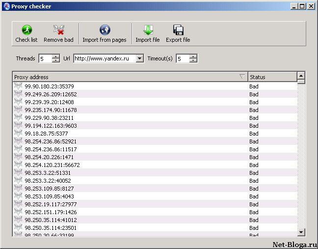 Программа для прокси сервера скачать бесплатно