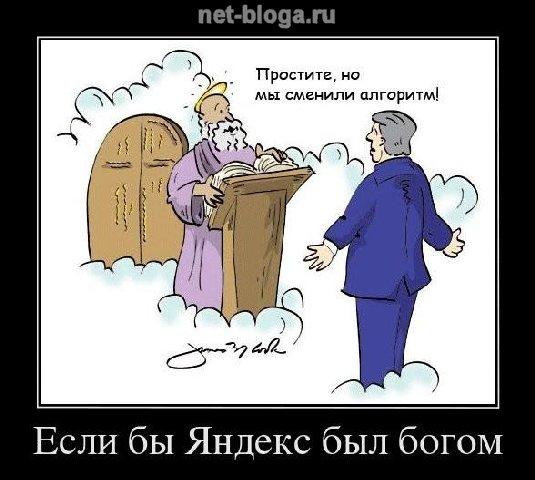 если бы Яндекс был Богом