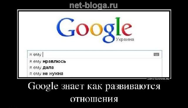 google знает как развиваются отношения