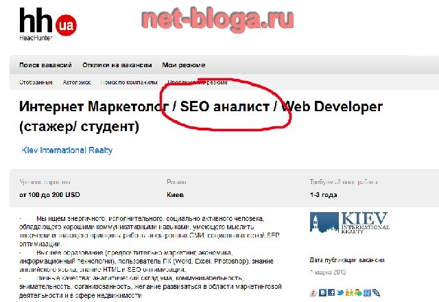 seo аналист - headhunter