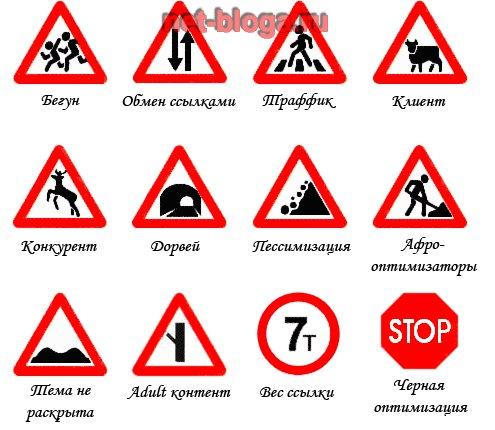SEO знаки дорожного движения - юмор