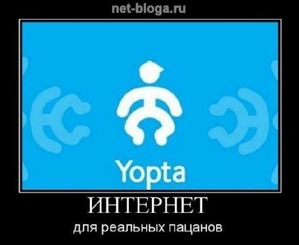 Yopta: интернет для реальных пацанов