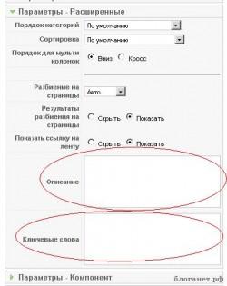Meta-tags-keywords-and-description