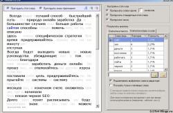 Kak-polzovatsya-programmoy-textus-pro