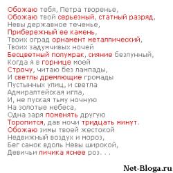 Sinonimayz-stihotvoreniya-pushkina