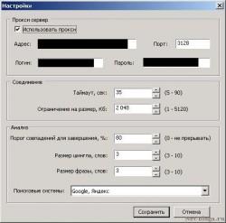 Nastroyka-programmi-advego-plagiatus