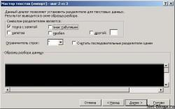 Exel-2003-import-textov-s-razdelitelem