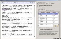 Statistika-slov-i-fraz-textus-pro