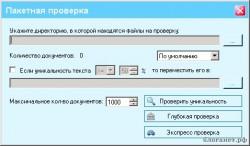Paketnaya-proverka-etxt-antiplagiat