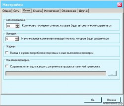 Nastroyki-otchet-etxt-antiplagiat